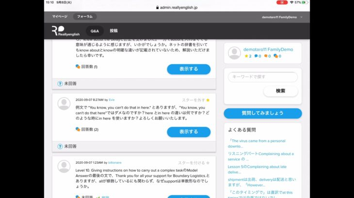 【Reallyenglish】フォーラム機能のご紹介