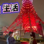 トミーとカンタ、東京タワーで0円サバイブ