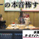 【水溜りボンドのオールナイトニッポン0】トミーが矢部さんに嘘をついた回【10月8日放送分】