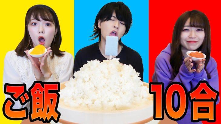 【大食い】ルーレットで出た色のおかずだけでご飯10合食べきってみた!!