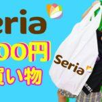 しゃべりまくる!!おーちゃんのセリア1000円お買い物♪100円ショップhimawari-CH