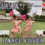 [SUNSUNサマー!]Dance Cover ||Ayumi(3yo)&Miyuki(7yo)||-Original Song by Himawari ちゃんねる-大好きです❤️