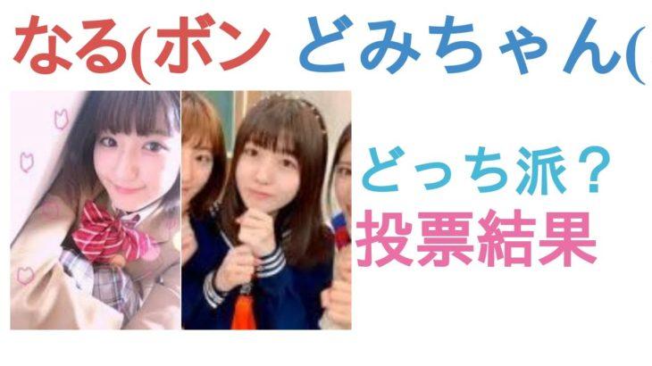 なる(ボンボンTV)とどみちゃん(ボンボンTV)はどっちがかわいい?