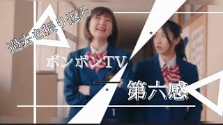【歌詞動画】『第六感』で振り返るボンボンTV【ボンボンTV】