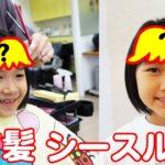 前髪をシースルーにしちゃうぞ~!!美容室でヘアカットで可愛くなーれ♪himawari-CH