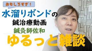 【ゆるっと雑談2】水溜りボンドさんの鍼治療動画が面白すぎた!