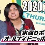 2020 11 19 水溜りボンドのオールナイトニッポン0ZERO R
