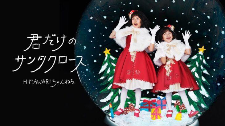 【君だけのサンタクロース】MV HIMAWARIちゃんねるオリジナルソング第7弾!クリスマスソング♡himawari-CH