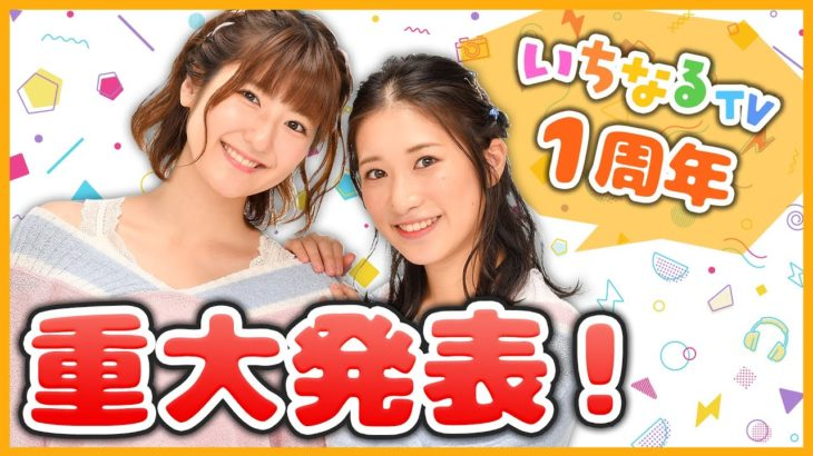 【重大発表】いちなるTV 一周年記念生放送!! スゴいこっちゃです!