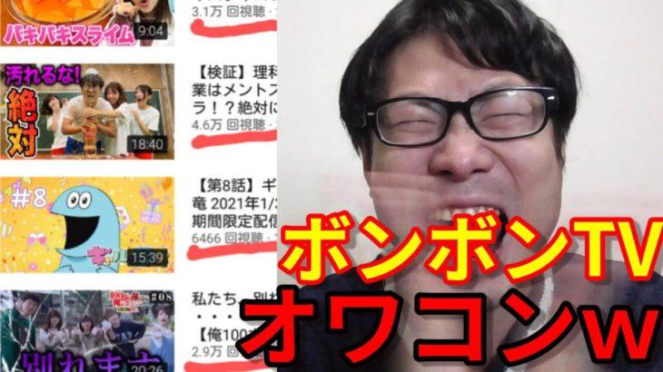 ボンボンTV オワコンおめでとうございます!!!(水溜まりボンド)
