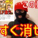 【犯罪】窃盗を促すような動画を投稿したボンボンTVが許せない!