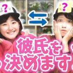【恋愛】いちなるにお似合いの男性YouTuberは、、!?!?