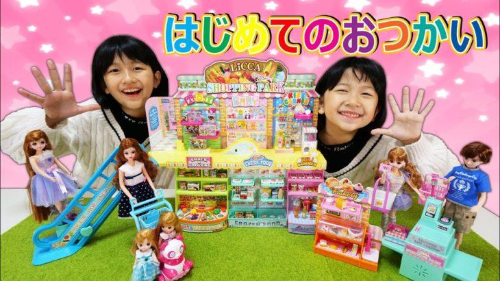ミキちゃんマキちゃん初めてのおつかい♡リカちゃんショッピングモール リカペイでピッ!おかいものパーク♪himawari-CH