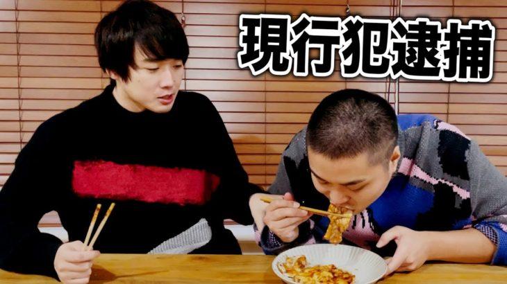 【復讐いたずら】トミーに生姜焼き作ってあげて食べた瞬間に1万円請求して懲らしめてみたwww