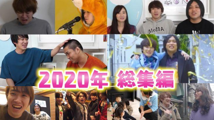 【水溜りボンド総集編2020】視聴者と選ぶトミーとカンタの爆笑シーンまとめ!!!
