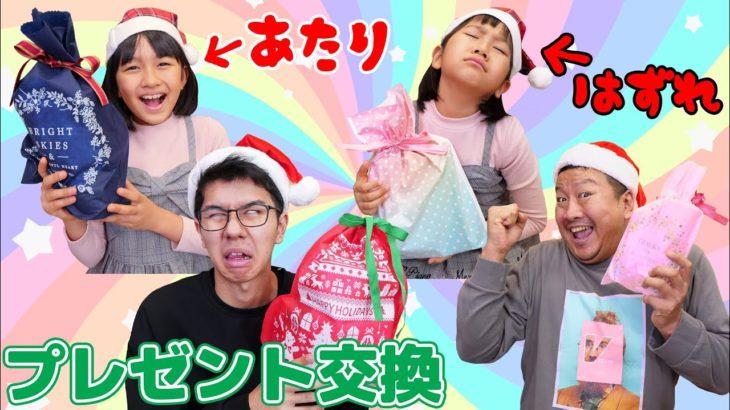 ぴろぴ初参加☆今年もやるよ♪2020年クリスマスプレゼント交換♡ハズレはだーれだww himawari-CH