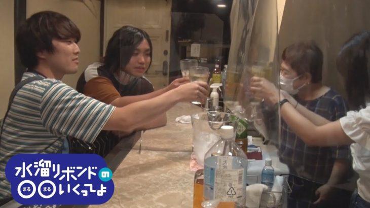 【笑ってはいけないスナックでお酒を飲む】水溜りボンドの○○いくってよ#9