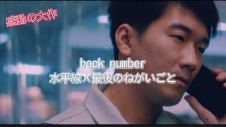 【MV風】back number-水平線×最後のねがいごと【ボンボンTV】【感動】
