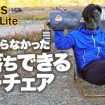 ロースタイルのキャンプにバッチリの折り畳み軽量イスを発見したので紹介します。(ローベンス ROBENS Drifter Lite)