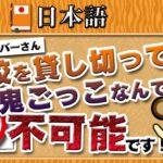 【日本語】ボンボンTVが間違える日本語!◆「学校を貸し切りにして鬼ごっこ」だなんて不可能です![010]