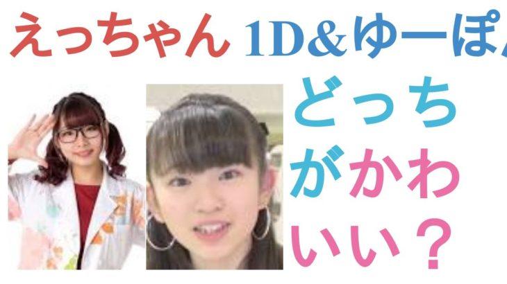 えっちゃん(ボンボンTV)と1D&ゆーぽんはどっちがかわいい?