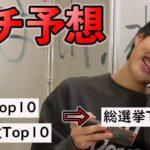 【ガチ】水溜りボンド動画総選挙Top10を予想してみた!