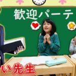新しい先生がやってきた!!歓迎パーティで大盛り上がり♪☆学校シリーズ☆himawari-CH