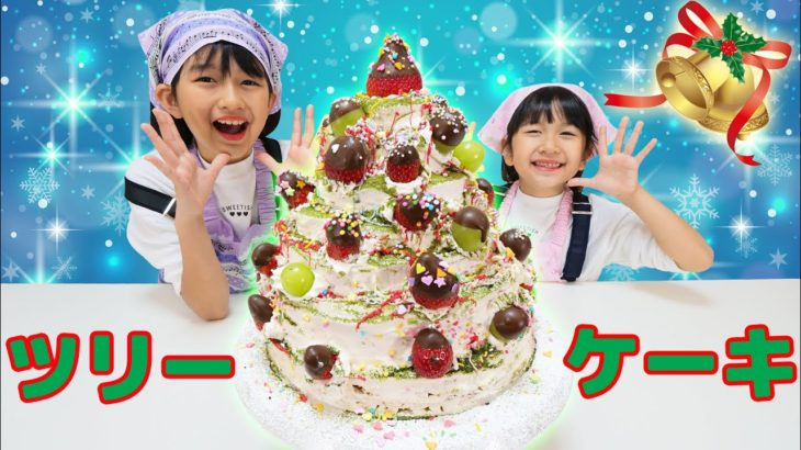 ホットケーキミックスでクリスマスツリーケーキを作ろう!!家族で楽しくクッキング♪himawari-CH