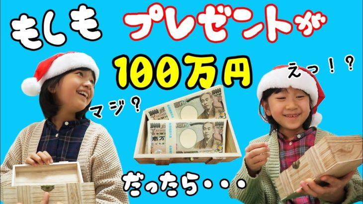 プレゼント交換ドッキリ!!もしもクリスマスプレゼントに100万円がっていたら!?入himawari-CH