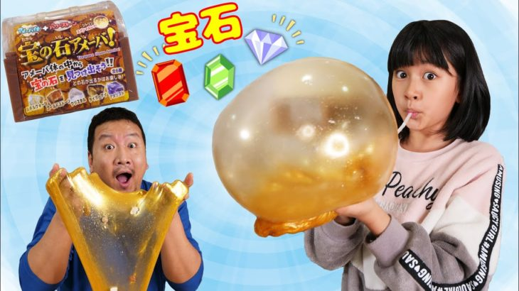 2021年運試し開封!大当たり出る?宝の石アメーバ☆スライムが超良質♡ himawari-CH