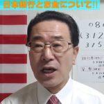 【第95弾~第104弾】誰も語らないアメリカ大統領選の不正を暴く!【無料動画配信!】 出演:石川新一郎