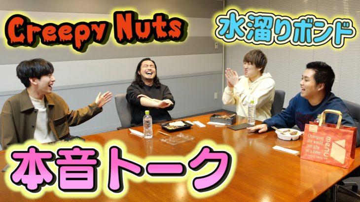 トミー、大好きなCreepy Nutsさんに会う