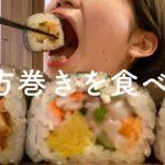矯正してるけど、節分だから恵方巻を食べる。【咀嚼音 Eating Sounds】