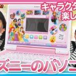 【バンダイ公式】HIMAWARIちゃんねる登場!! ディズニーキャラクターと楽しく学べるパソコンを一緒に紹介!!【バンマニ!】