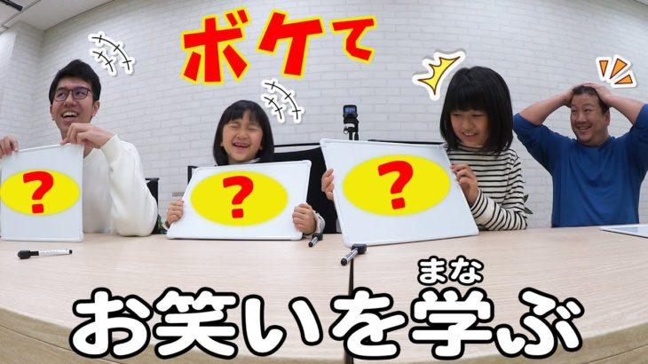 お笑いを学んでもっと面白くなりたい!即興漫才でサム面白い!?himawari-CH