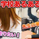【即興寸劇】リレー走りたい女子vs走らせたくないクラスメイト!ボンボンTVと学校あるあるやってみた!【後編】