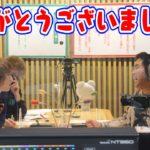 【延命丸出し】水溜りボンドオールナイトニッポン0終わります!?