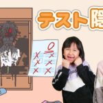 お化けでママを驚かして0点のテストを隠す!!#2 himawari-CH