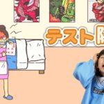 ちょー怖いママから0点のテストを隠す!!#1 himawari-CH