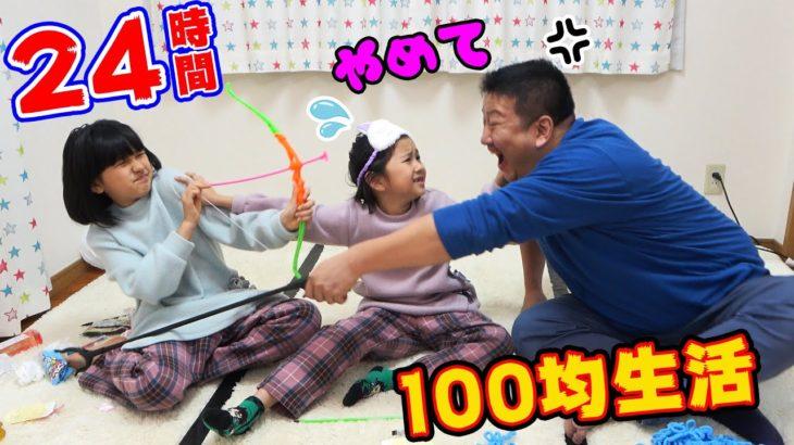 選んだ袋で天国か地獄かが決まる!?100均24時間チャレンジ!!himawari-CH