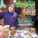 【山小屋男飯】100円以下の激安食品だけで3品作ってみた