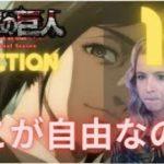 【日本語字幕】海外の反応「進撃の巨人」Final Season 16話 安楽死計画のどこが自由なの?