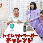 失敗したら池の水サイダーを飲む!みんなで映えスイーツを賭けて!Let'sトイレットペーパーチャレンジ!himawari-CH