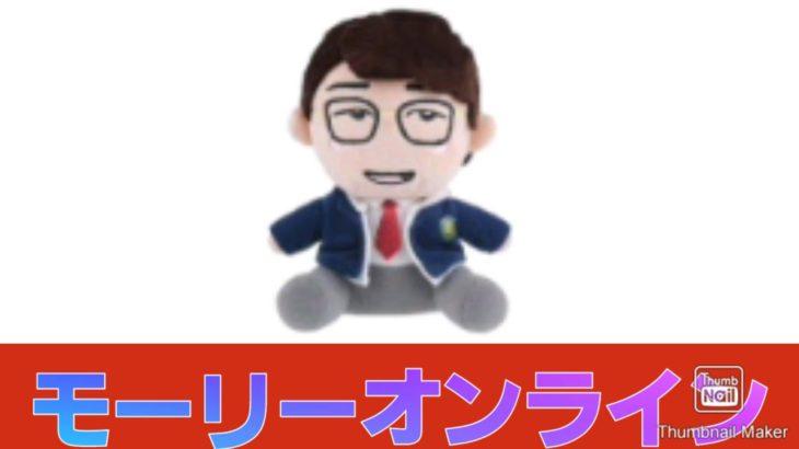 【モーリーオンライン】ボンボンTV よっちぬいぐるみ取れました!