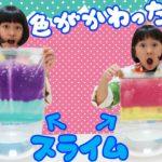 色が変わる!!超レアスライム作ろう!!himawari-CH