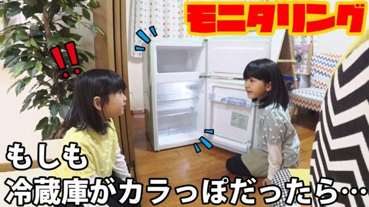 【モニタリング】もしも、めっちゃ喉が渇いてるのに冷蔵庫がカラっぽだったら…himawari-CH
