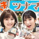 【本気で検証】ツナマヨおにぎり女子がガチで、どこのコンビニか当てにいきます!