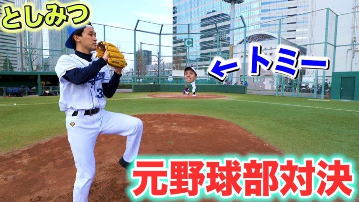 【元野球部】としみつvsトミー本気の野球対決でホームラン連発の大接戦
