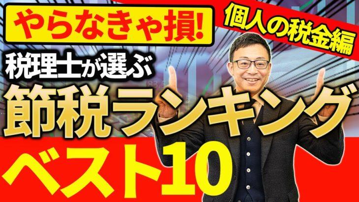 【やらなきゃ損!】税理士が選ぶ節税ランキングベスト10!個人の税金編