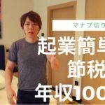【マナブ】起業なんて簡単!!節税!!目標年収1000万!!【切り抜き】